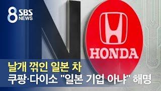 """날개 꺾인 일본 차…쿠팡 · 다이소 """"일본 기업 아냐"""" 해명 / SBS"""