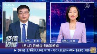 【新唐人重播】6.6中共病毒疫情追蹤:韓國瑜被高票罷免 巴西或退世衛