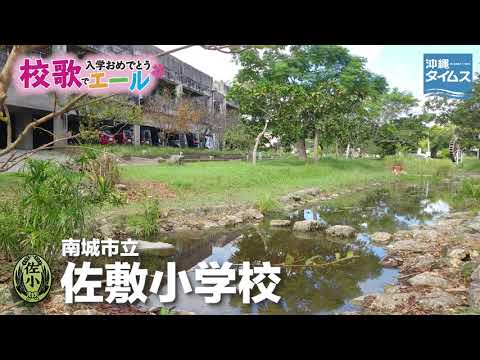 Sashiki Elementary School