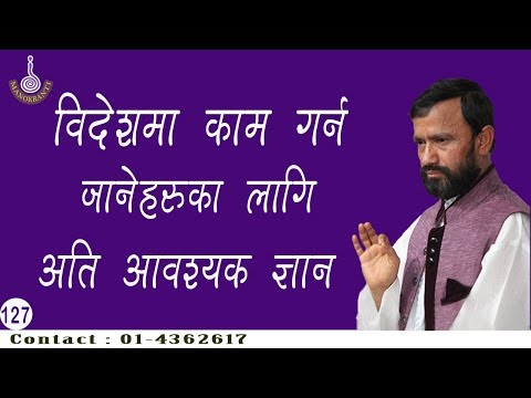 THE  BASIC  KNOWLEDGE  TO  LIVE  BETTER  Part-1 Dr. Yogi Vikashananda // Manokranti //2018