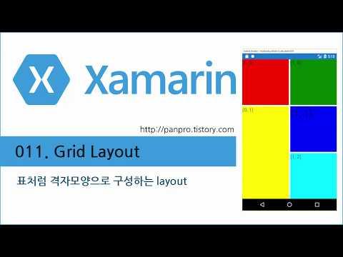 xamarin 강좌 011. Layout (4) - Grid
