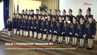 Юные следователи гимназии №2