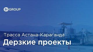 Дерзкие проекты: участок дороги трассы Астана-Караганда, 1363,5 - 1416,4 км