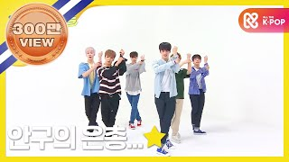 (Weekly Idol EP.307) ASTRO 2X faster version 'BABY'