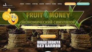 обзор игры Fruit Money