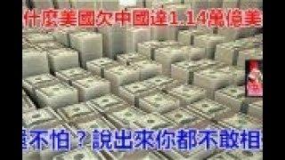 為什麼美國欠中國達114萬億美元,還不怕?說出來你都不敢相信