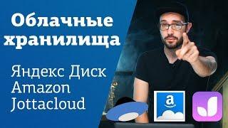 Облачные хранилища | Где хранить фотографии | Яндекс Диск | Jottacloud | Amazon Drive