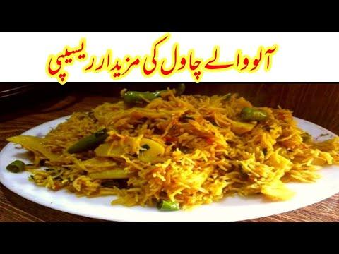 Aloo walay chawal - آلو والے مزید دار چاول کی آسان ترکیب Vegetables rice - Aloo ki Tahari recipe -