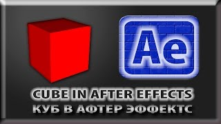 Куб в Афтер Эффектс / Cube in After Effects