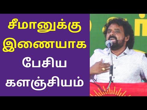 சீமானுக்கு இணையாக பேசிய களஞ்சியம் | Director-actor Kalanjiyam Latest Speech Videos 2021