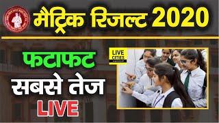 Matric Result 2020 : देखिये कितने पास कितने फेल, Bihar Board ने जारी किया रिजल्ट | LiveCities