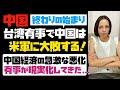 中国経済の急激な悪化で台湾有事がリアルになってきた…。台湾有事で中国は米軍に大敗する!