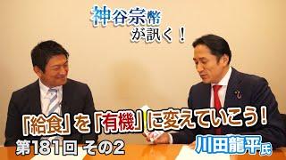 第181回② 川田龍平氏:「給食」を「有機」に変えていこう!