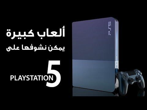 العاب بلايستيشن 5 / PS5 القادمة !!