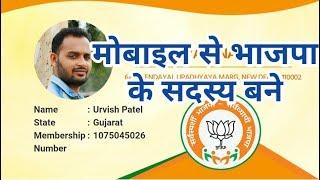 BJP sadasya | BJP membership card online | Online BJP membership 2019