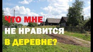 Что мне НЕ НРАВИТСЯ в деревне?