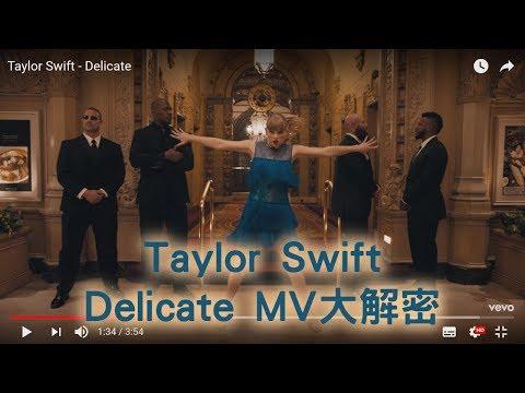 泰勒絲Taylor Swift-Delicate➤ MV的涵義? 鎂光燈背後所需承受的壓力
