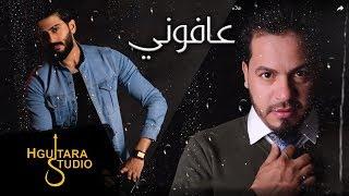 Alaa Eydi & Haider Al Ameer – 3afoni (Exclusive)  علاء عيدي وحيدر الامير- عافوني (حصريا)  2019 تحميل MP3
