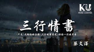 蔡文澤 - 三行情書 「可是 我對你的喜歡 三行也寫不完了 但你一行也不看」【動態歌詞/Lyrics Video】
