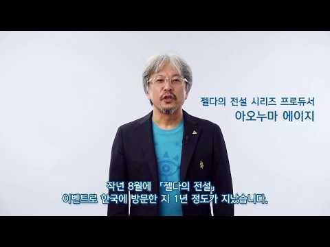 Anuncio coreano de Breath of the Wild