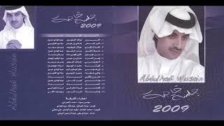 تحميل اغاني عبدالهادي حسين - لقيته جلسة خاصة 2009 MP3