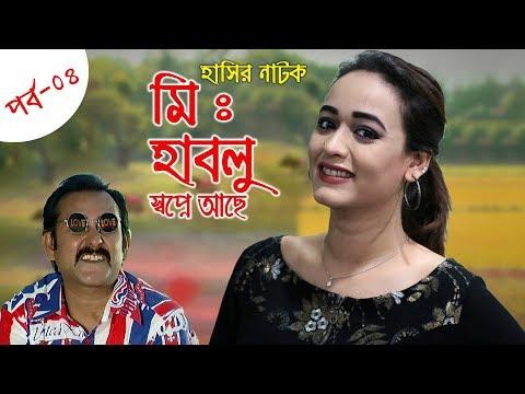 Download Romantic Mr Hablu | Part 04 | Shamim Zaman | Ahona Ahmed | Sharat Telefilm | HD Mp4 3GP Video and MP3