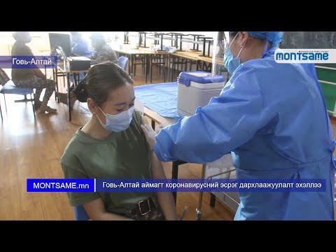 Говь-Алтай аймагт коронавирусний эсрэг дархлаажуулалт эхэллээ