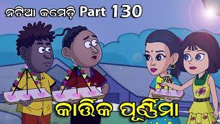 Natia Comedy Part 130    Kartika Purnima