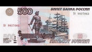 Банкнота 500 рублей модификации 2004 года. Цена. Стоимость.