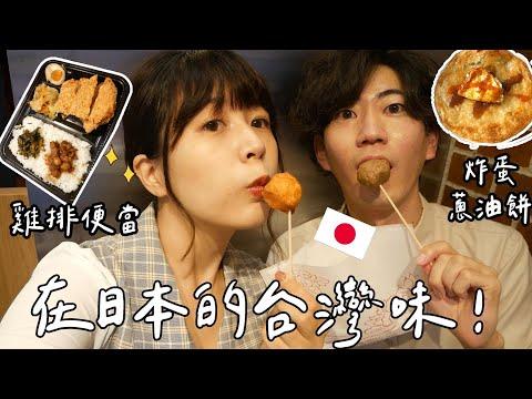 在日本也吃的到炸彈蔥油餅及小點
