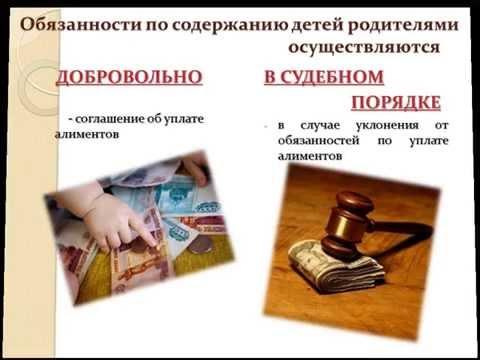 Права несовершеннолетних  Соглашение об уплате алиментов