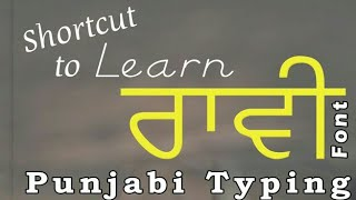 how to learn punjabi typing fast - मुफ्त ऑनलाइन