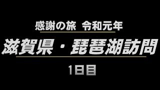 006 会長の「全国縦断感謝の旅‼」滋賀県・琵琶湖 訪問 1日目 Go!Go!NBC!