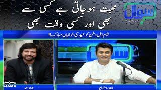 Muhabbat hojati hai kisi se bhi aur kisi waqt bhi   SAWAL Eid Specail   SAMAA TV