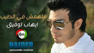 تحميل و مشاهدة ايهاب توفيق ملهمش في الطيب YouTube MP3