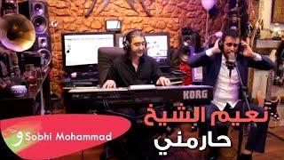تحميل اغاني نعيم الشيخ - حارمني - مع صبحي محمد / (Sobhi Mohammad - Naeim Alshiekh - 7armni (2017 MP3