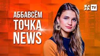 АББАВСЁМ ТОЧКА NEWS / ЖАРА / Выпуск от 29.06.2019