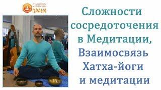Сложности  сосредоточения в Медитации, Взаимосвязь  Хатха йоги и медитации