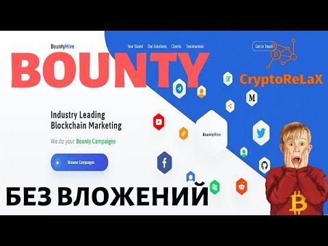 Обзор баунти площадки BountyHive Bounty & Airdrop Заработок без вложений