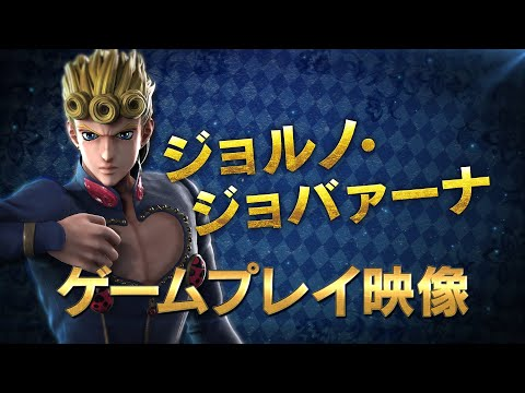 Jump Force : Gameplay Giorno Giovanna (JP)