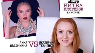 Битва блогеров Lancôme 2.0: 5-я битва - образ Adele и Beyoncé