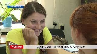 Кримські абітурієнти зможуть вступати до українських вищих навчальних закладів за спрощеною системою