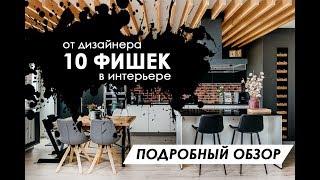 Дизайн интерьера: 10 НОВЫХ ФИШЕК ДИЗАЙНА | Дизайн квартиры 150 кв. м. | Лофт | Room tour