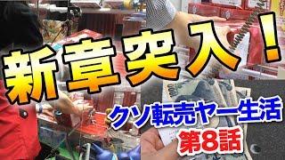 転売の流儀最終兵器=店員100円から始めるクソ転売ヤー生活第8話