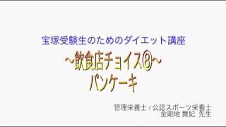 宝塚受験生のダイエット講座〜飲食店チョイス⑧〜パンケーキのサムネイル