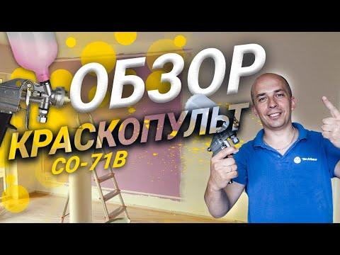 Краскораспылитель СО-71B