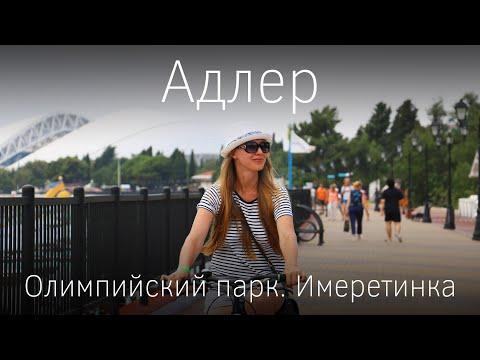 Адлер. Имеретинский курорт. Олимпийский парк. Сочи Азимут отель