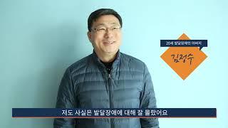 2017년 발달장애인 부모스터디모임 '굿마더' 소개·인터뷰 영상내용