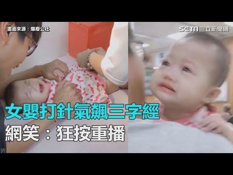 眼眶含淚氣pupu!女嬰打針飆三字經 網笑:狂按重播