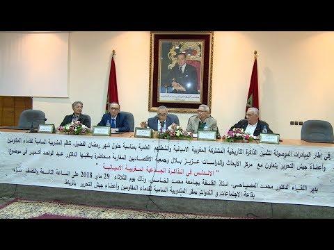 العرب اليوم - شاهد: الأندلس في الذاكرة التاريخية المغربية الإسبانية